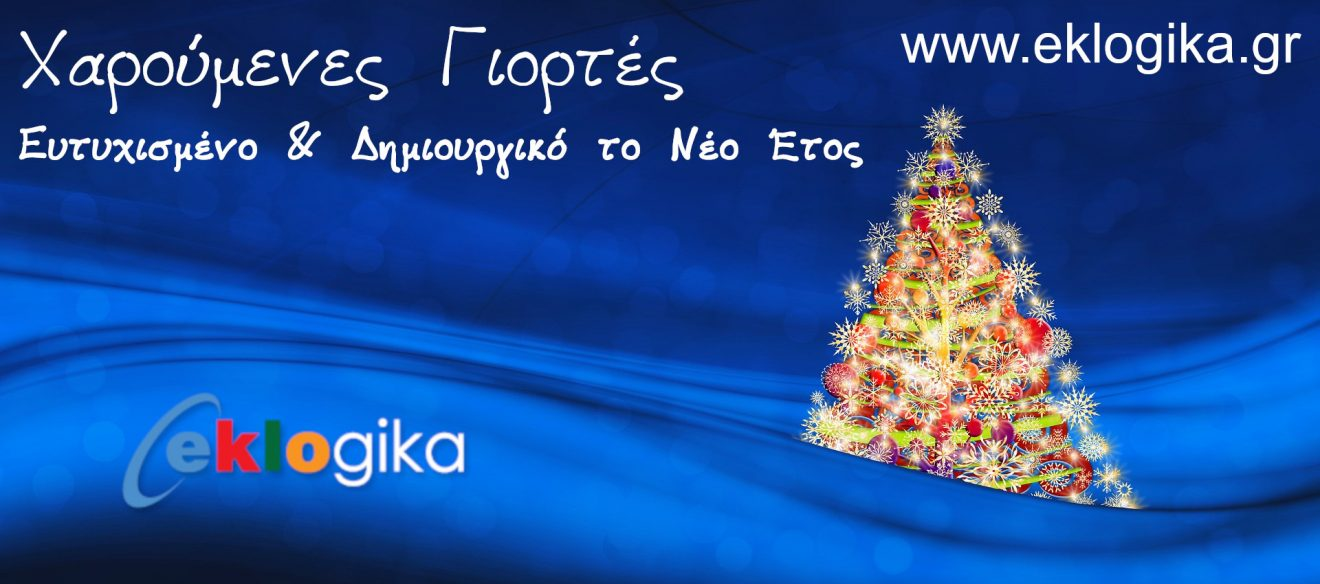 eklogika-christmas-2019-newletter-card